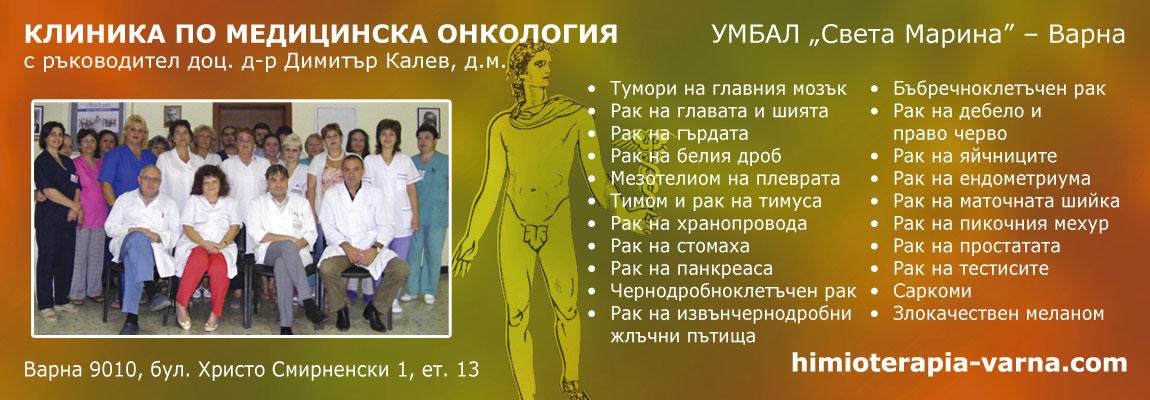 Med_Oncology_Varna