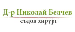 д-р-Белчев.png