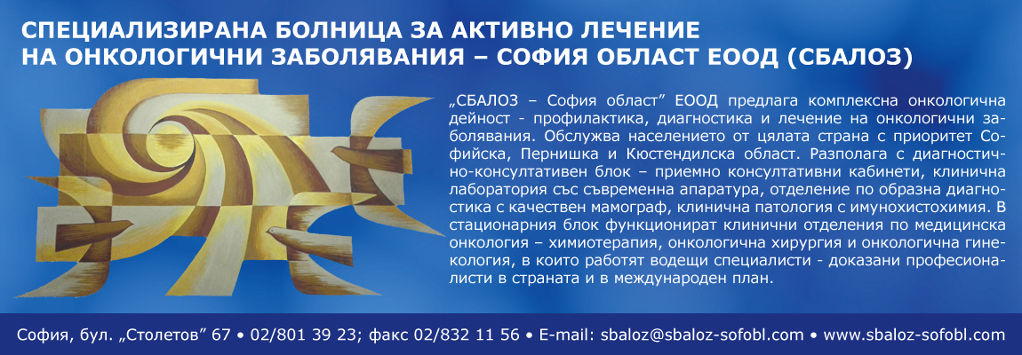 SBALOZ sofia new (1).jpg