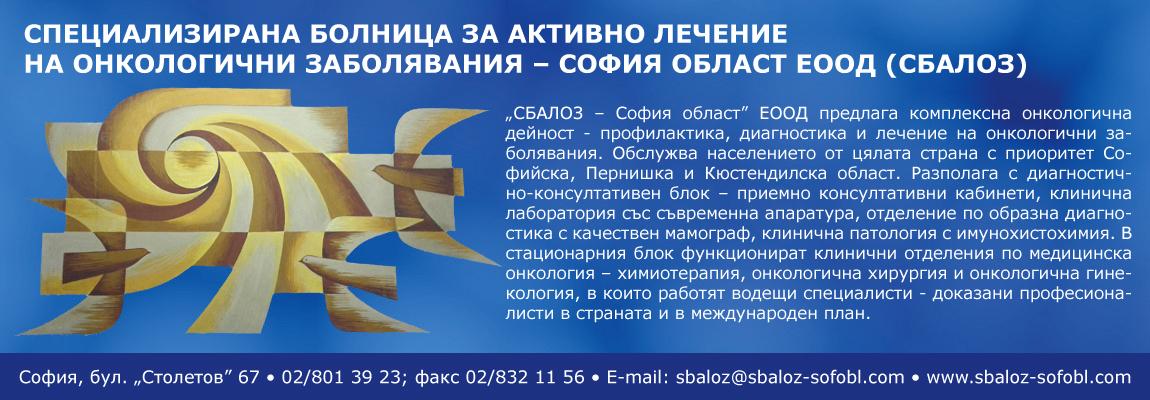 SBALOZ-sofia-new-1