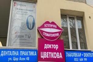 dr_cvetkova (4).jpg