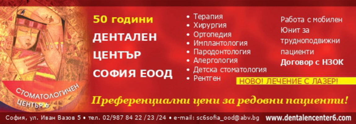 1-dentalen-centar-sofia-2020-2_page-0001-4